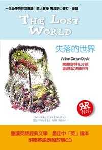 一生必學的英文閱讀:失落的世界(中英對照+英式英語朗讀故事CD)