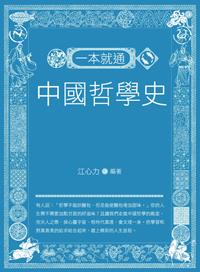 一本就通:中國哲學史