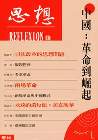 中國:革命到崛起(思想18)