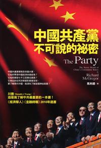 中國共產黨不可說的祕密