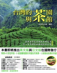 台灣的茶園與茶館