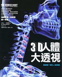 3D人體大透視