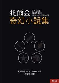 托爾金奇幻小說集(三版)