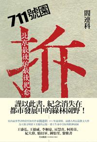 711號園:北京最後的最後紀念