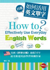 如何活用日常英文單字?(附MP3 光碟一片)