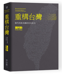 重構台灣:當代民族主義的文化政治