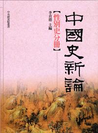 中國史新論:性別史分冊