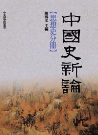 中國史新論:思想史分冊