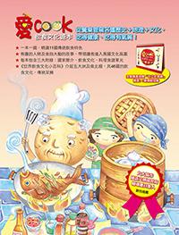 愛Cook飲食文化繪本(12冊,無書盒版)