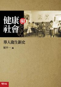 健康與社會:華人衛生新史