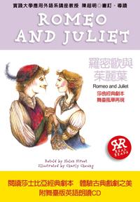 一生必學的英文閱讀:羅密歐與茱麗葉(中英對照+朗讀故事CD)