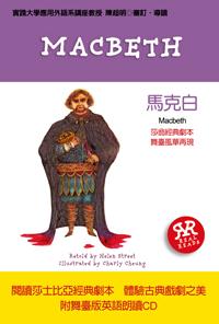 一生必學的英文閱讀:馬克白(中英對照+朗讀故事CD)