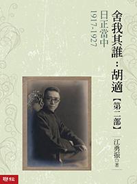 日正當中1917-1927【舍我其誰:胡適第二部】