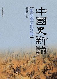 中國史新論:生活與文化分冊