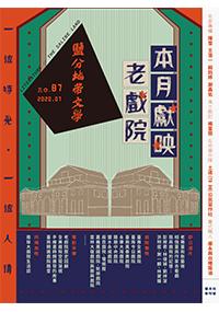鹽分地帶文學雙月刊87期 2020/07月號(本月獻映老戲院)