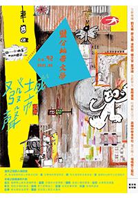 鹽分地帶文學雙月刊92期 2021/05月號(城市發聲)