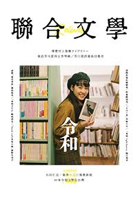 聯合文學2020年12月號(434期)-二十位最受期待的青壯世代華文小說家