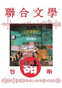 聯合文學2020年5月號(427期)-台南甜 連時間也是