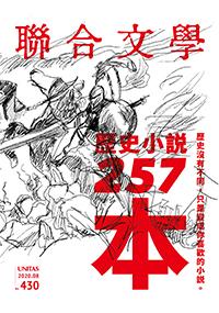 聯合文學2020年8月號(430期)-歷史小說257本