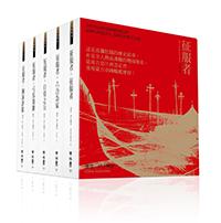 蒙古帝國之征服者五部曲限量版典藏書盒(1.瀚海蒼狼,2.弓馬梟雄,3.白骨之丘,4.六合為家,5.征服者)