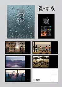 迷宮書店+遠在咫尺:羅智成攝影之旅(首刷作者親筆簽名限量版+珍藏明信片套組)