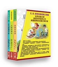 E. B. 懷特兒童經典三部曲:《小不點蕭司特》、《天鵝的喇叭》、《夏綠蒂的網》