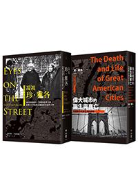 都市規劃界傳奇套書《偉大城市的誕生與衰亡》+《凝視珍‧雅各》