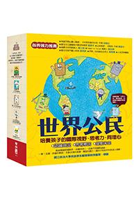 世界公民(盒裝套書五冊,附贈世界公民學習單)