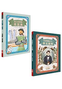 【世界的探險套書】海上的勇者:麥哲倫 + 非洲探險之父:李文斯頓(附贈雙面餐墊)