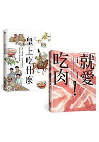皇上愛吃肉:老饕作家李舒的主廚套餐(《皇上吃什麼》+《就愛吃肉》)