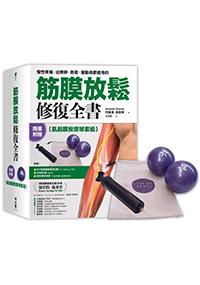 筋膜放鬆修復全書【肌筋膜按摩球套組】:書+肌筋膜按摩球+打氣筒+收納袋