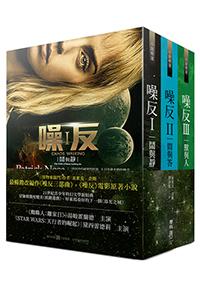 「噪反三部曲」電影書封珍藏版(《Ⅰ鬧與靜》、《Ⅱ問與答》、《Ⅲ獸與人》、《噪反前傳:新世界》)