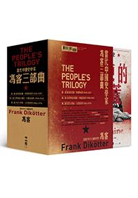 【當代中國史學家馮客三部曲典藏限定盒裝套書】(首刷親筆簽名版):解放的悲劇、毛澤東的大饑荒、文化大革命