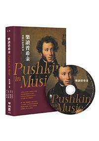 樂讀普希金(輯錄樂界名家演繹12首經典曲目,超過72分鐘的聆音盛宴)【典藏珍品CD書】