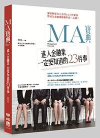 MA寶典:進入金融業一定要知道的23件事