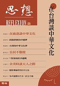 在台灣談中華文化(思想 25)
