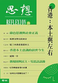 香港:本土與左右(思想26)