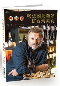 喝法國葡萄酒搭台灣美食