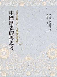中國歷史的再思考