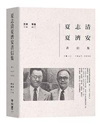 夏志清夏濟安書信集:卷一(1947-1950)