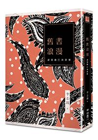 舊書浪漫:讀閱趣與淘書樂(限量典藏精裝藏書票版)