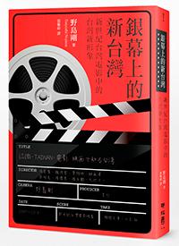銀幕上的新台灣:新世紀台灣電影中的台灣新形象