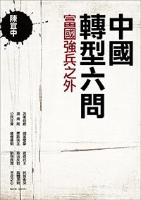 中國轉型六問:富國強兵之外