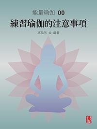 能量瑜伽00:練習瑜伽的注意事項(中文版)