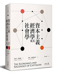 資本主義經濟學及其社會學