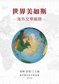 世界美如斯──海外文學織錦