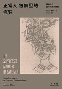 正常人被鎮壓的瘋狂:精神分析,四十四年的探索