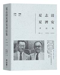 夏志清夏濟安書信集:卷二(1950-1955)