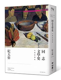 同志文學史:台灣的發明(A Queer Invention in Taiwan: A History of Tongzhi Literature)