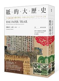 紙的大歷史:從蔡倫造紙到數位時代,跨越人類文明兩千年的世界之旅